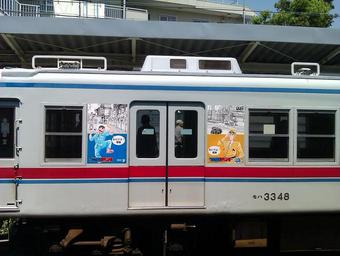 reklama na vlaku